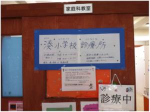 湊小学校診療所の入口